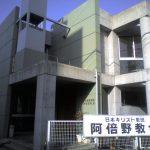 阿倍野教会